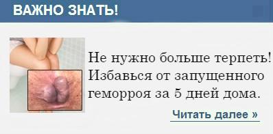 Инструкция по применению свечи Дорогова АСД-2