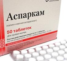 от чего аспаркам таблетки