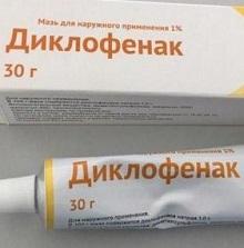 Диклофенак уколы таблетки и мазь инструкция по применению