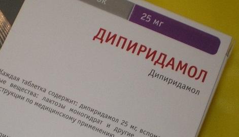 Дипиридамол – инструкция по применению препарата