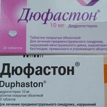 дюфастон при эндометриозе при планировании беременности отзывы