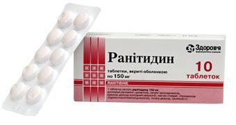 Ранитидин способ применения и дозы