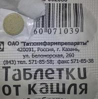 Как правильно принимать таблетки от кашля