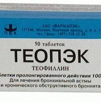 Теопэк цена, Теопэк купить, инструкция по применению, аналоги Теофиллин в Лаборатории Красоты и Здоровья