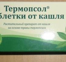 Таблетки Термопсол от кашля инструкция по применению